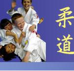 CS Vienne Judo